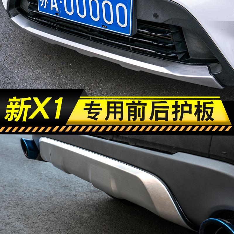 适用于16-18款宝马X1前后护板新X1改装前后保险杠不锈钢防撞护板