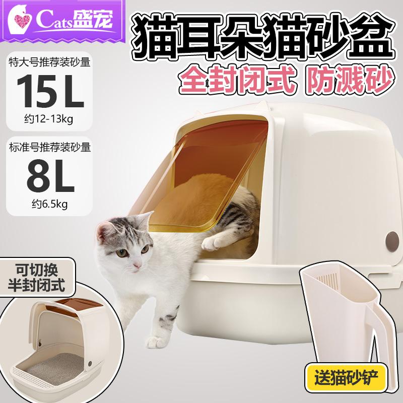 猫砂盆猫乐适全封闭式猫沙盆猫厕所特大号除臭猫拉屎盆子猫咪用品