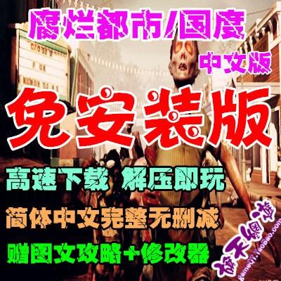 PC 腐烂都市国度周年求生中文版 生存冒险单机游戏 赠攻略修改器
