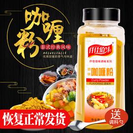 仟佳佰味咖喱粉免邮费黄咖喱粉500g咖喱炒饭咖喱牛肉鸡肉饭调料