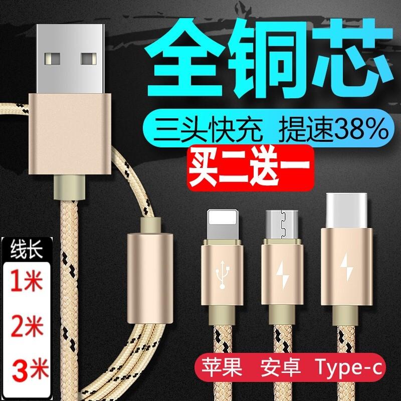 适用乐视苹果华为荣耀vivo小米2米3米一拖三多功能USB手机数据线安卓通用三合一移动电源充电短线tx