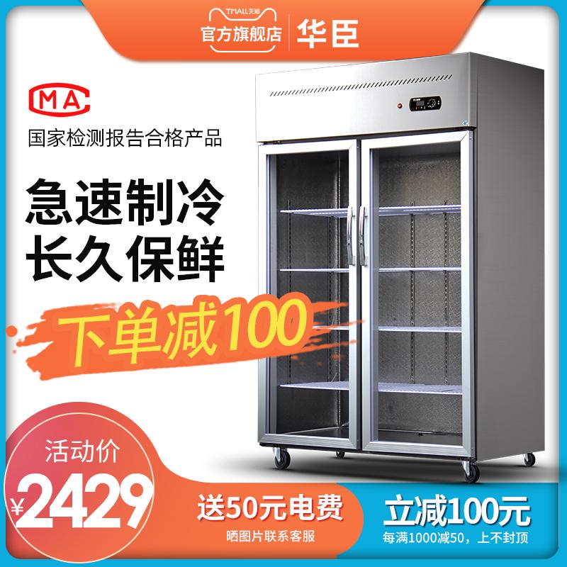华臣展示柜立式商用冰柜单保鲜柜