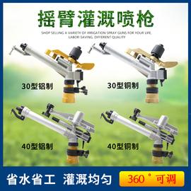 金属喷头30/40型摇臂灌溉喷枪农业园林喷灌设备草坪除尘360度可调