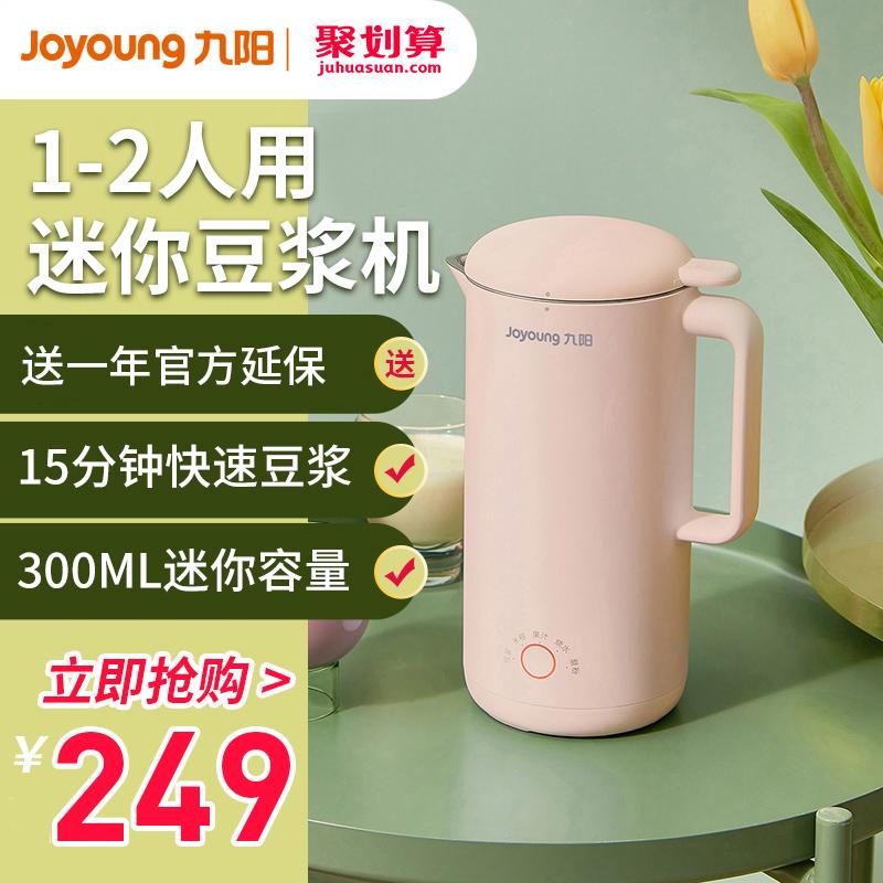 九阳迷你破壁机小型豆浆机多功能家用全自动免过滤料理加热1-2人