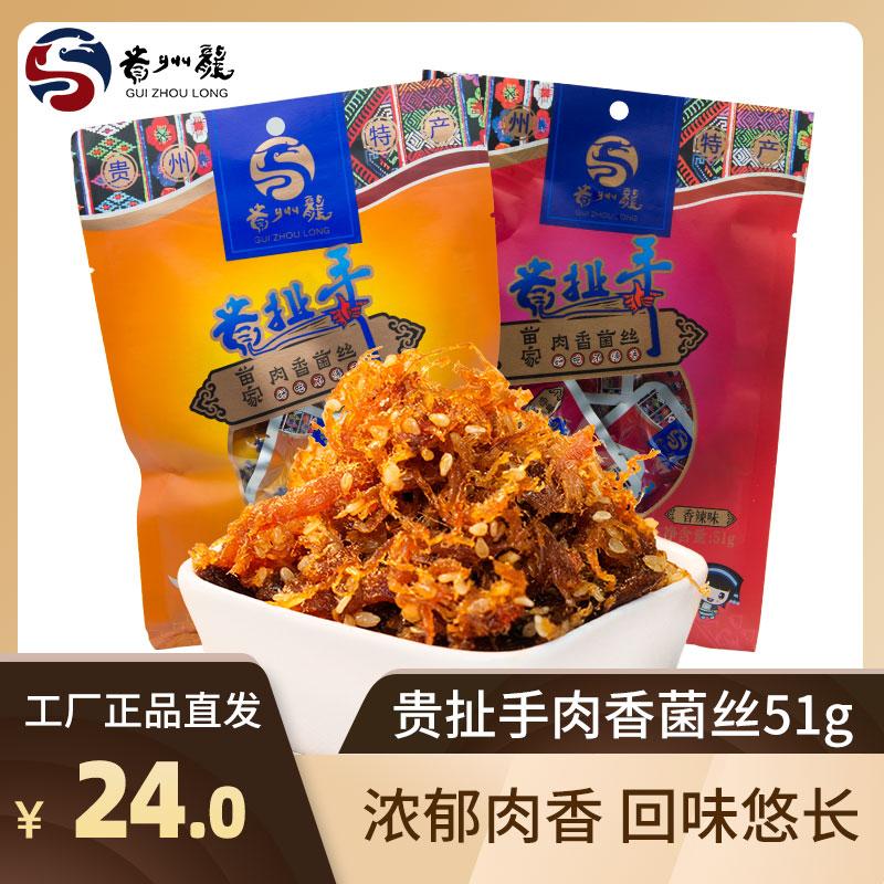 贵州龙特产 贵扯手苗家肉香菌丝 香辣味原味 休闲零食小吃51g/袋