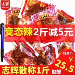 志辉辣片散称小包装变态辣鞋底辣条江西余干特产超辣辣片麻辣零食