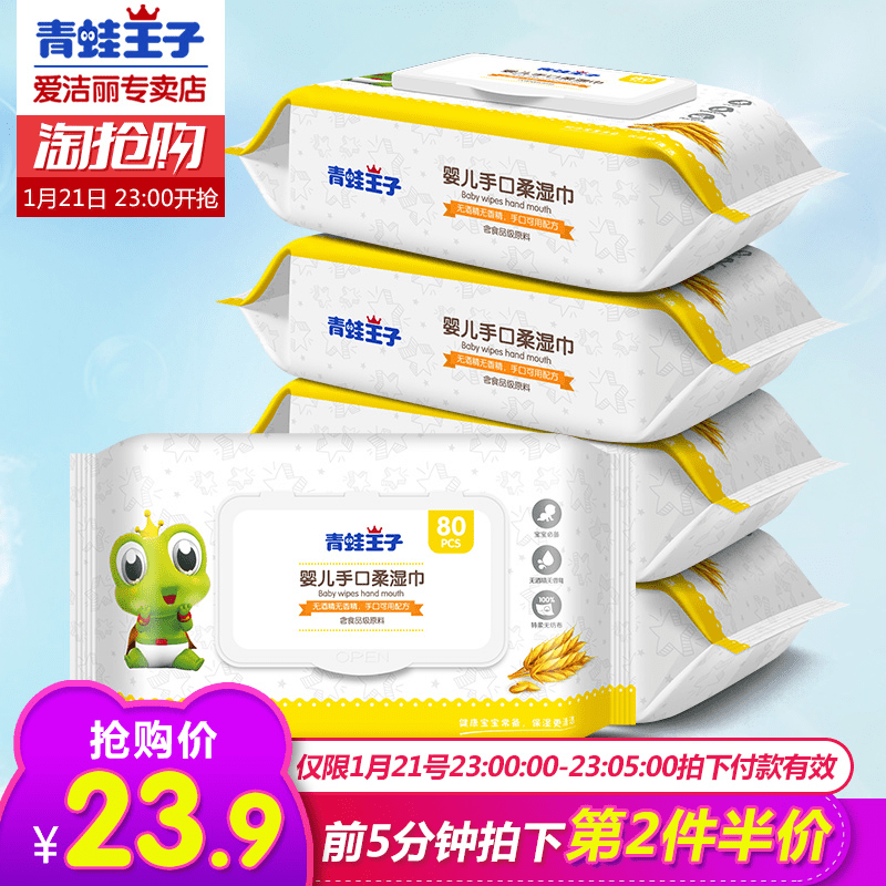 Prince Frog baby wipes 80 pumping lid wholesale 100 special hand-mouth newborn baby wet wipes ass