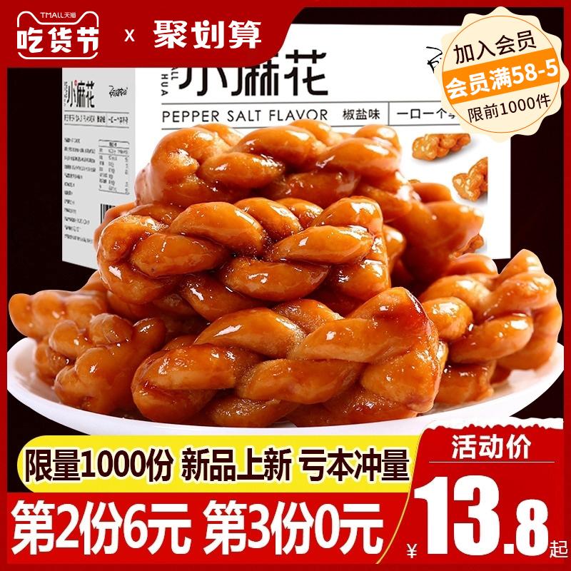 阿婆家的 椒盐/红糖小麻花250g*3件(折5.93元/盒)