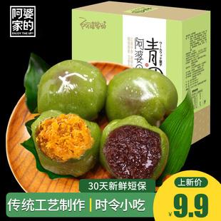 青团蛋黄肉松网红小吃青团子艾草糯米糍零食麻薯大福休闲食品糕点