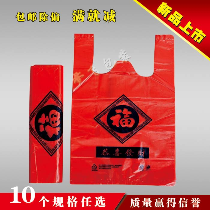 Red plastic vest bag thickened large, medium and small parcel post portable disposable fruit and vegetable shopping bag