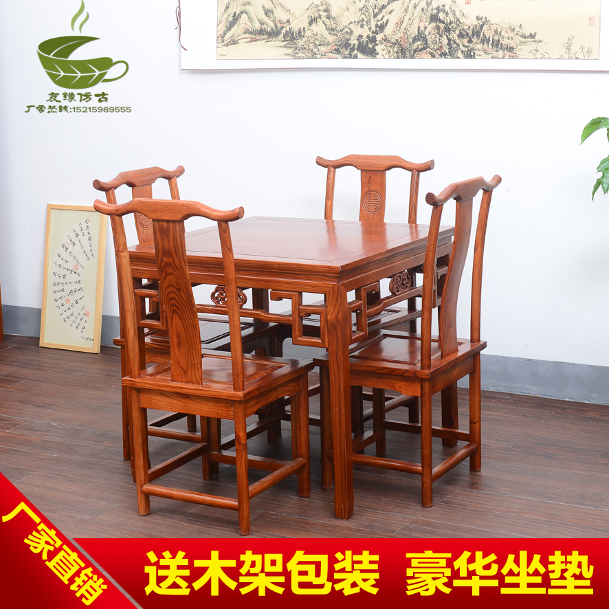明清仿古家具实木小八仙桌榆木中式桌子饭桌餐桌茶桌椅组合四方桌