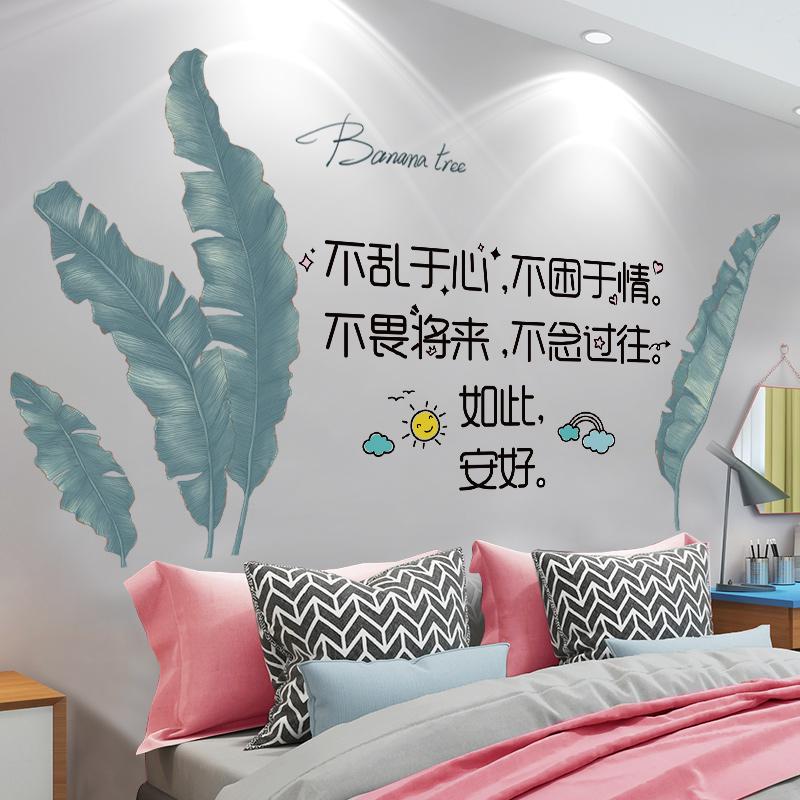创意卧室床头墙面装饰温馨贴画贴图质量如何