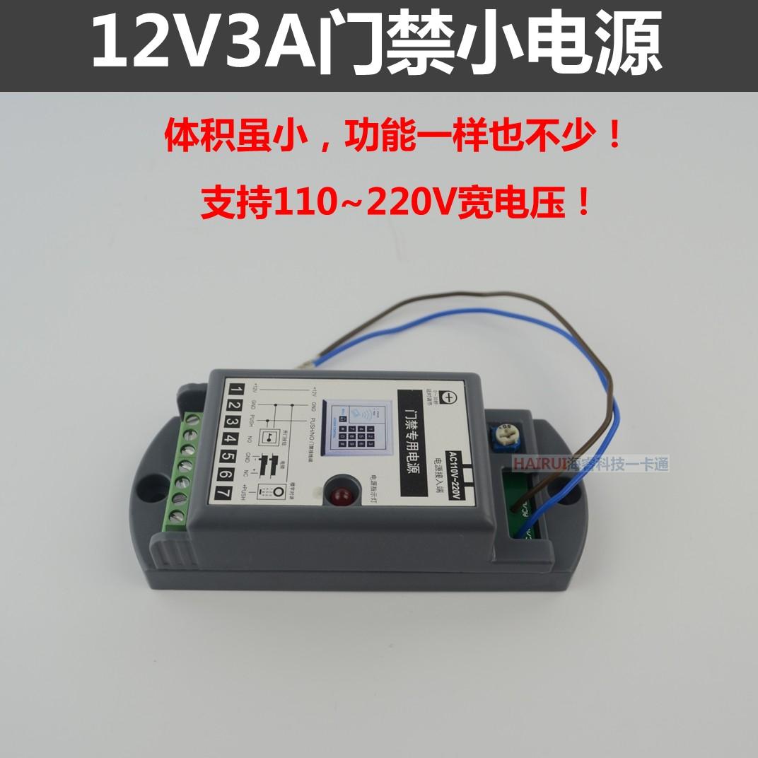 110V~220V ширина напряжение 12v3a доступ источник питания специальный электрический источник небольшой тело продукт в миниатюре доступ малый электрический источник