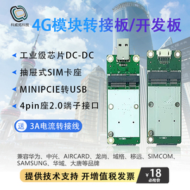 4G模块转接板开发板迷你minipcie转USB移远EC20华为域格SIM/UIM图片