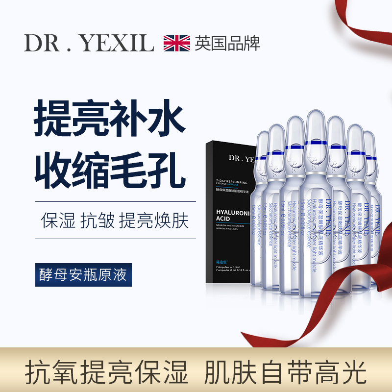 Seven days stay up late, small ampoule, hyaluronic acid facial essence, first aid replenishment, shrink pores, yeast extract.