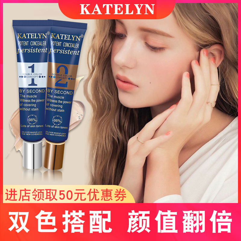 Cat Katelyn double color Baba Concealer net red quick hand with the same cover Kwai BB foundation liquid America