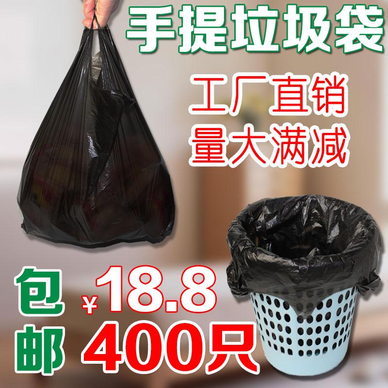 垃圾袋分类家用手提式加厚背心式黑色大中小号一次性办公酒店