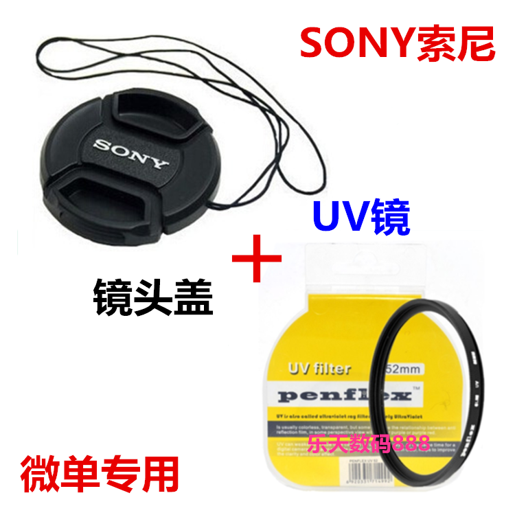 Suitable for lens cover of Sony nex-67 5N 5T 5R 3N 5C f3c3 micro single camera accessories