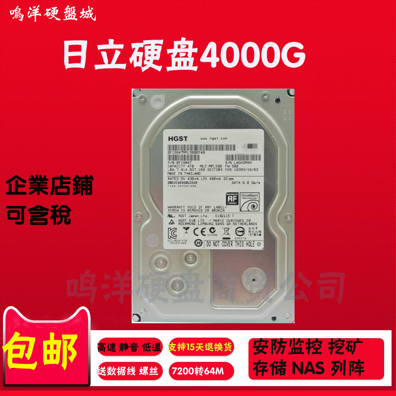 全新 日立4T硬盘4TB台式机械硬盘4T海康监控专用盘4t企业级硬盘