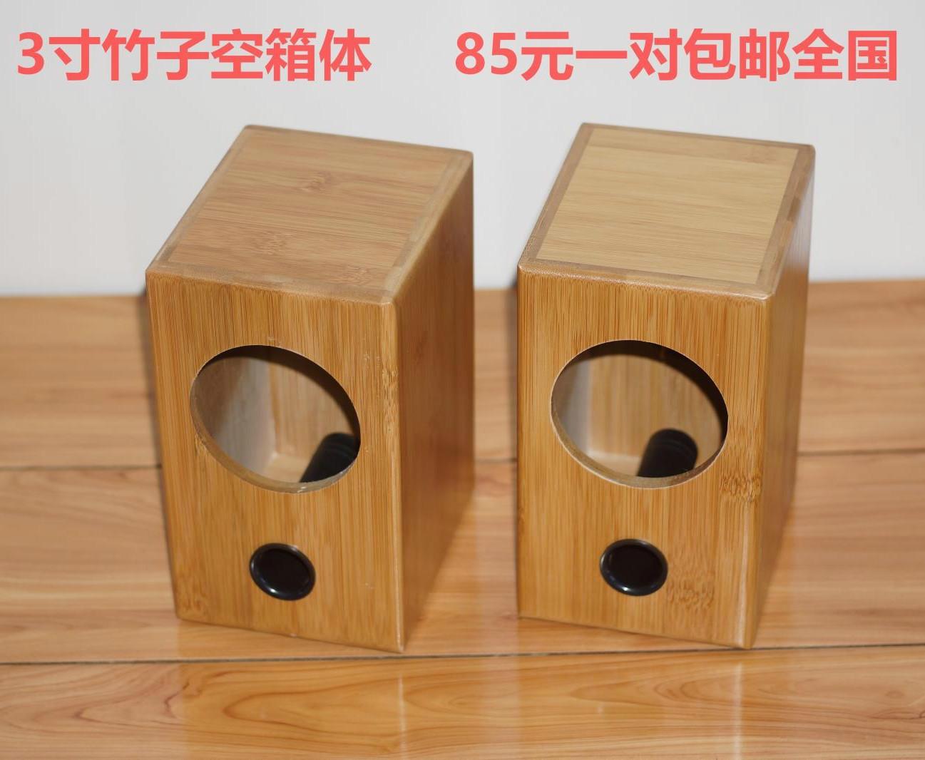 Бамбук 3 дюймовый динамик пустой тело ручной статья дерево HIFI лихорадка уровень кольцо вокруг спутниковое мини звук