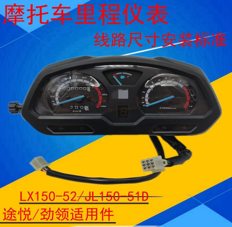适用于隆鑫摩托车LX150-52途悦劲隆JL150-51D劲领仪表里程表码表