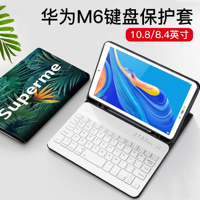 冲冠 适用于华为平板m6键盘保护套10.8带笔槽高能版8.4英寸磁吸皮