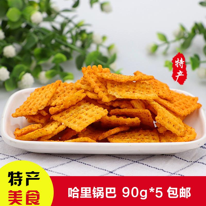 西北甘肃特产零食休闲饼干食品小吃哈里锅巴 90g五袋装膨化食品(用1元券)
