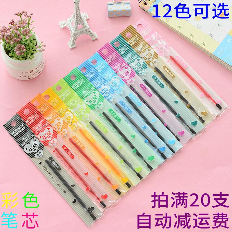 晨光文具 笔芯彩色水笔芯 64072 亮彩12色 全针管0.38中性笔替芯