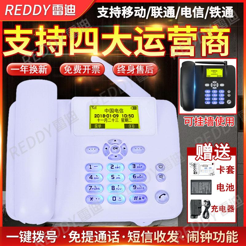 全网通4G无线座机插卡电话机家用办公固定电话老人移动联通电信