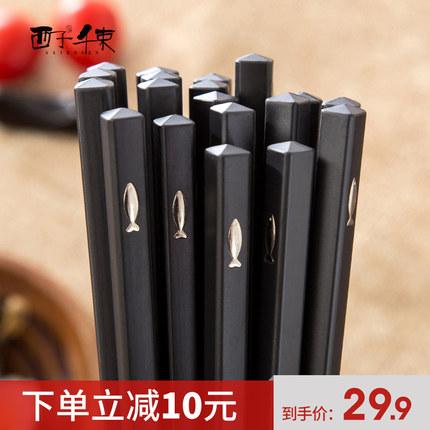 西子千束不发霉合金筷子套装家庭不锈非实木防滑筷子家用筷10双装