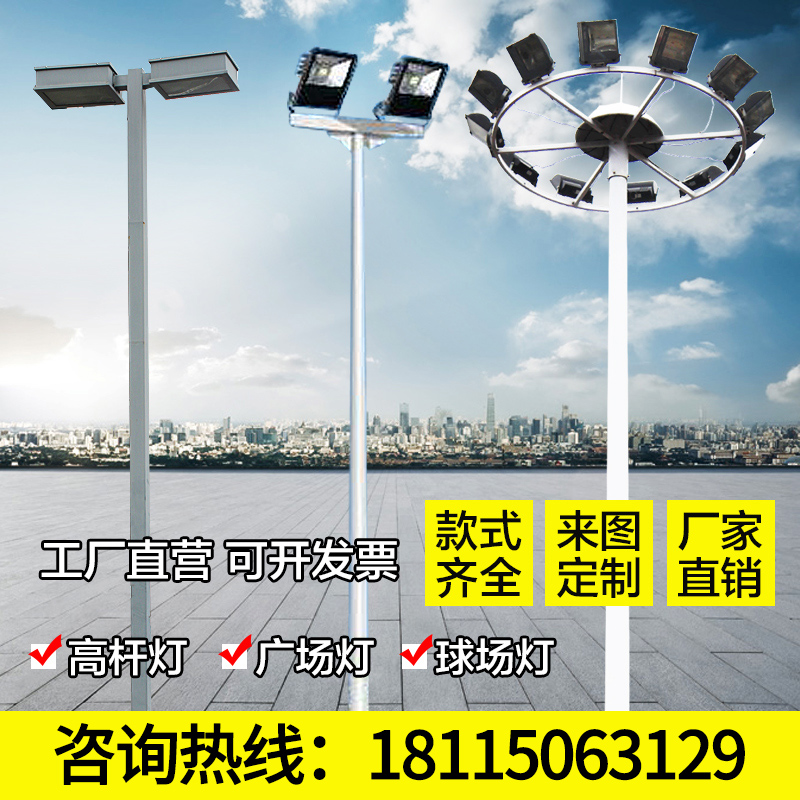 High pole street lamp outdoor basketball court lamp projection lamp parking square lamp 3M 5m 6m 8m road lamp pole