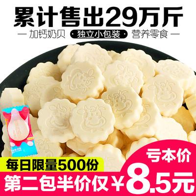 内蒙古特产奶片干吃牛奶片装儿童加钙酸奶酪草原奶贝零食奶糖500g