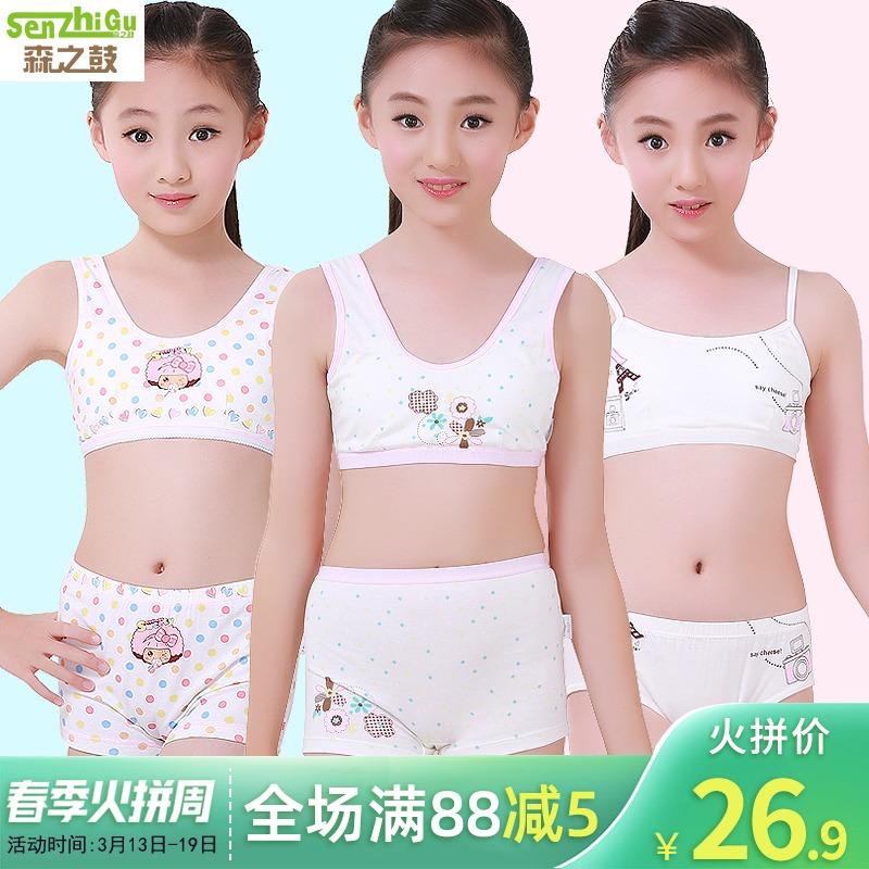 女童发育期文胸儿童小背心纯棉内裤