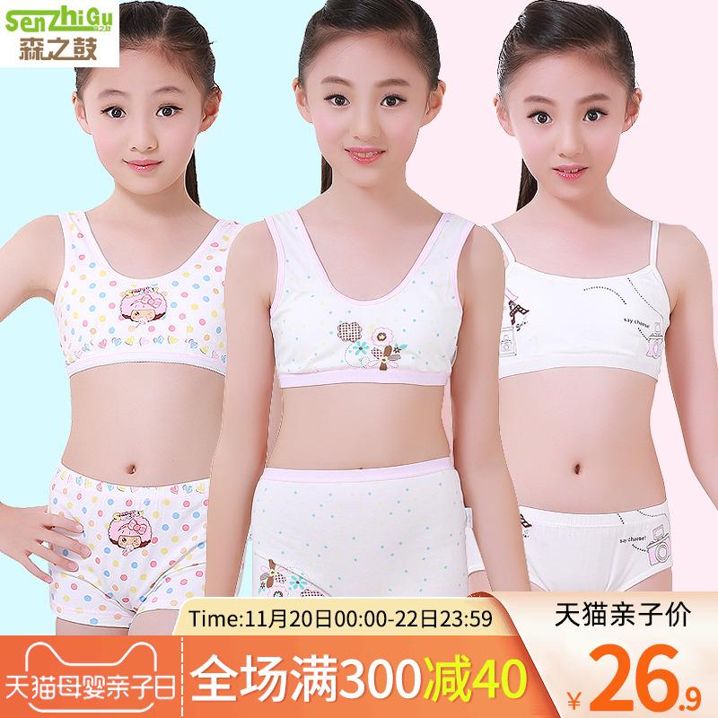 女童发育期文胸儿童内衣小背心纯棉学生9-12岁10女孩内裤女大童15