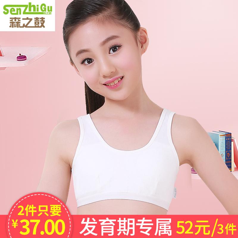 女童发育期文胸9-12岁内衣小背心纯棉学生女孩13大童15儿童10胸罩