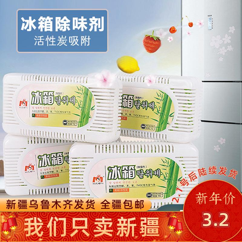 新疆包邮活性炭保鲜盒除异味盒炭包去味包日本冰箱除臭剂除味剂