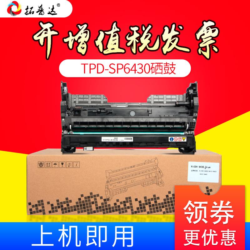 拓普达适用理光SP6430DN硒鼓SP6400 6410 6420 6440鼓架 成像单元