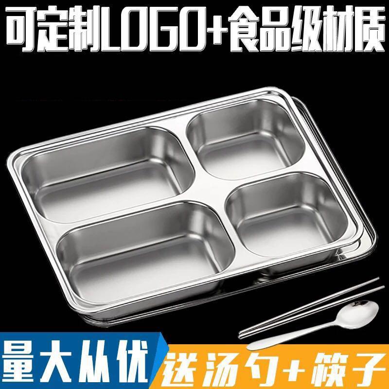 304不锈钢分格加深快餐盘 家用儿童成人餐具学生食堂加厚分隔饭盘