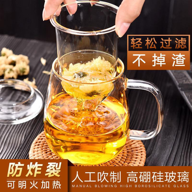 玻璃茶杯带把盖杯子家用玻璃水杯花茶杯泡茶杯过滤茶水分离泡茶杯淘宝优惠券