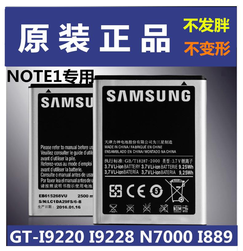三星GT-i9220原装电池NOte1 i889 N7000 i9228原厂正品手机电池板