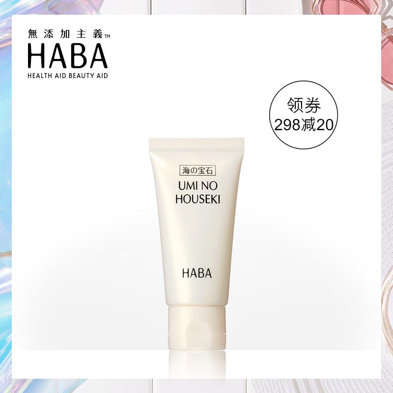 HABA面霜海之宝润肤膏30g补水保湿滋润乳液孕妇可用日本进口