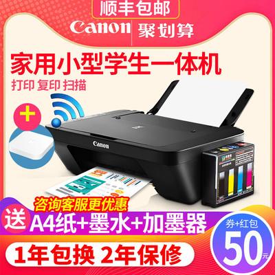 佳能MG2580S打印机办公复印三合一体机扫描家用小型迷你学生连供彩色喷墨照片打印机多功能作业文档A4纸