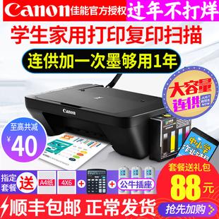 佳能MG2580S打印机办公复印三合一体机扫描家用小型迷你学生连供彩色喷墨照片打印机多功能作业文档试卷A4品牌
