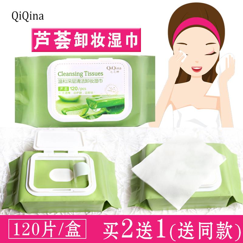 七七娜卸妆湿巾芦荟温和无刺激脸部一次性深层清洁便携免洗抽取式