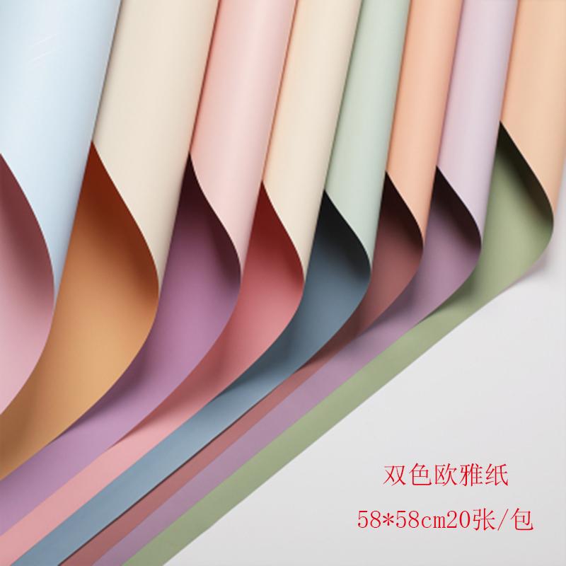 欧雅纸20张加厚双面双色防水纸鲜花包装纸花篮纸花店用品程静资材