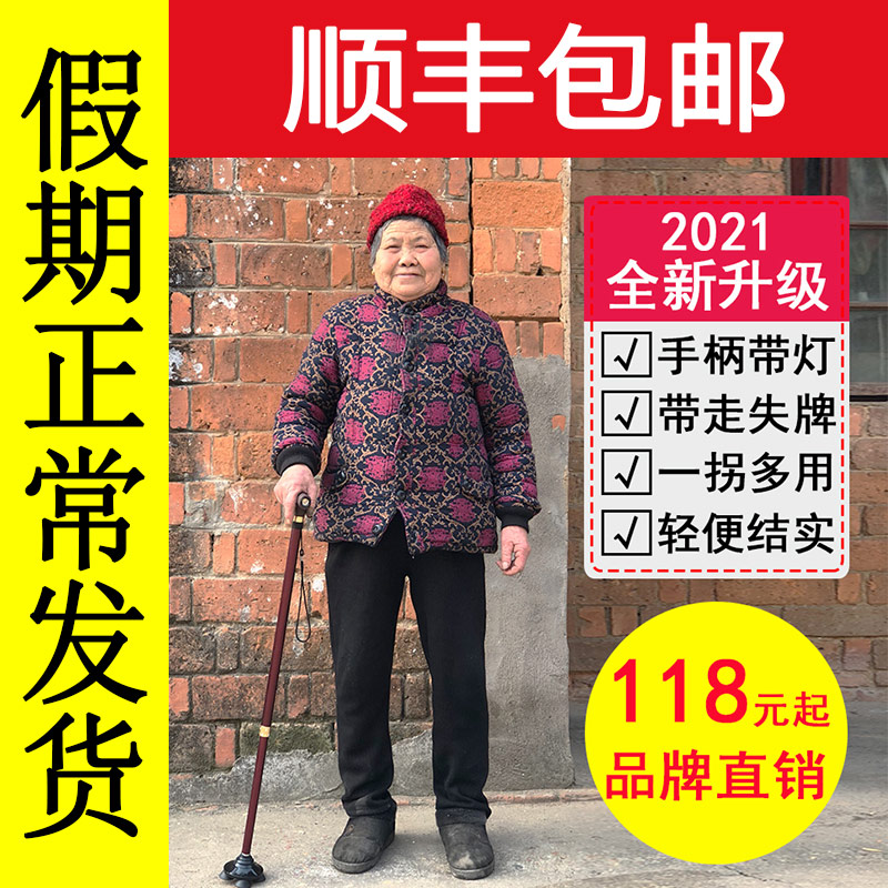 Crutches for the elderly four legged crutches for the elderly telescopic crutches with lights ice claw steel nails multifunctional, light and anti-skid