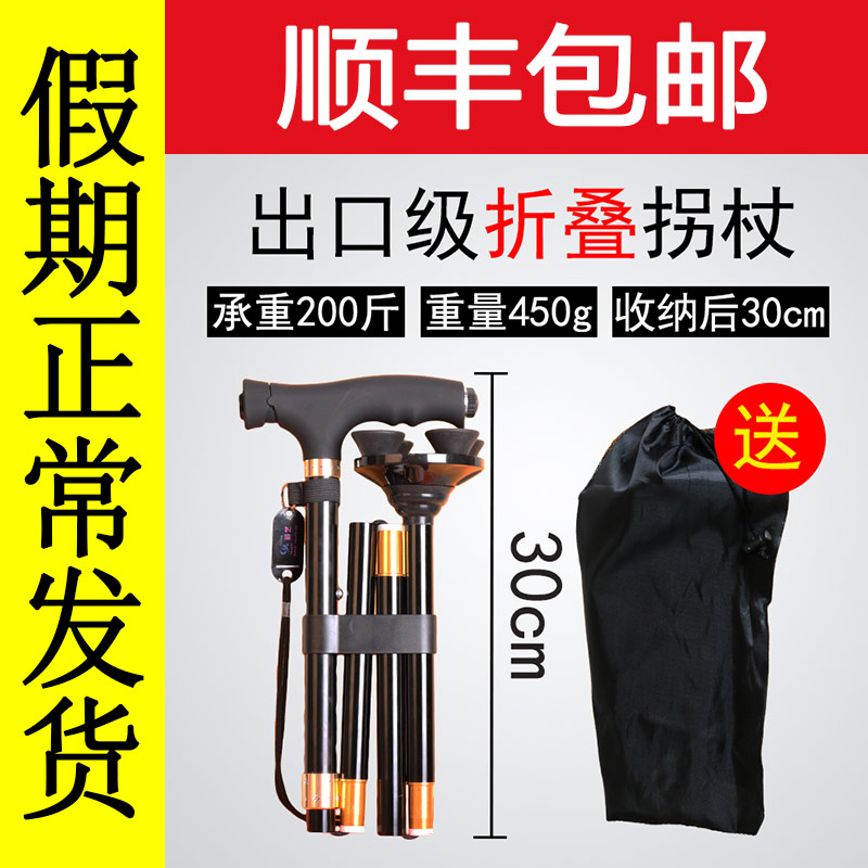 Walking stick for the elderly walking stick for mountaineering walking stick four legged crutch multifunctional foldable lamp anti-skid steel nail flexible and light