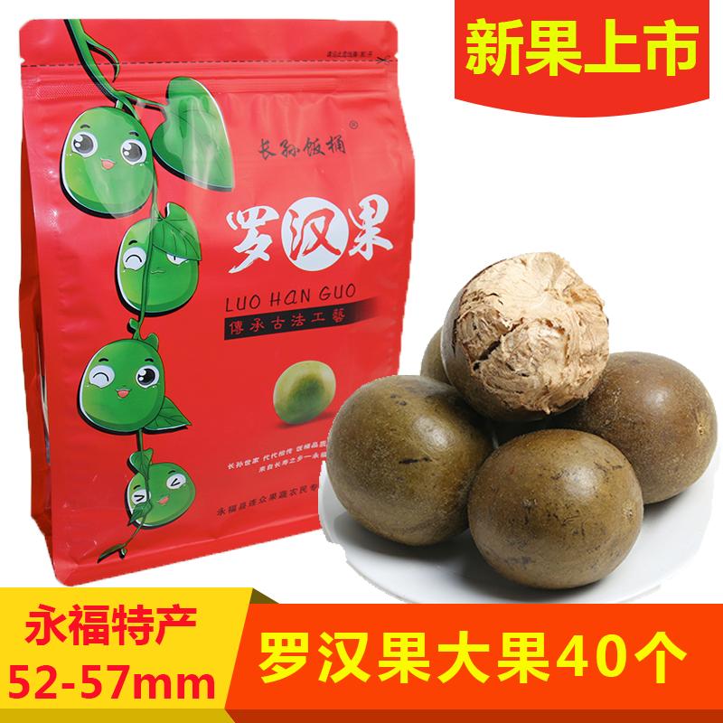 野生罗汉果大果一件40个广西桂林永福特产新果干特级果茶新果袋装