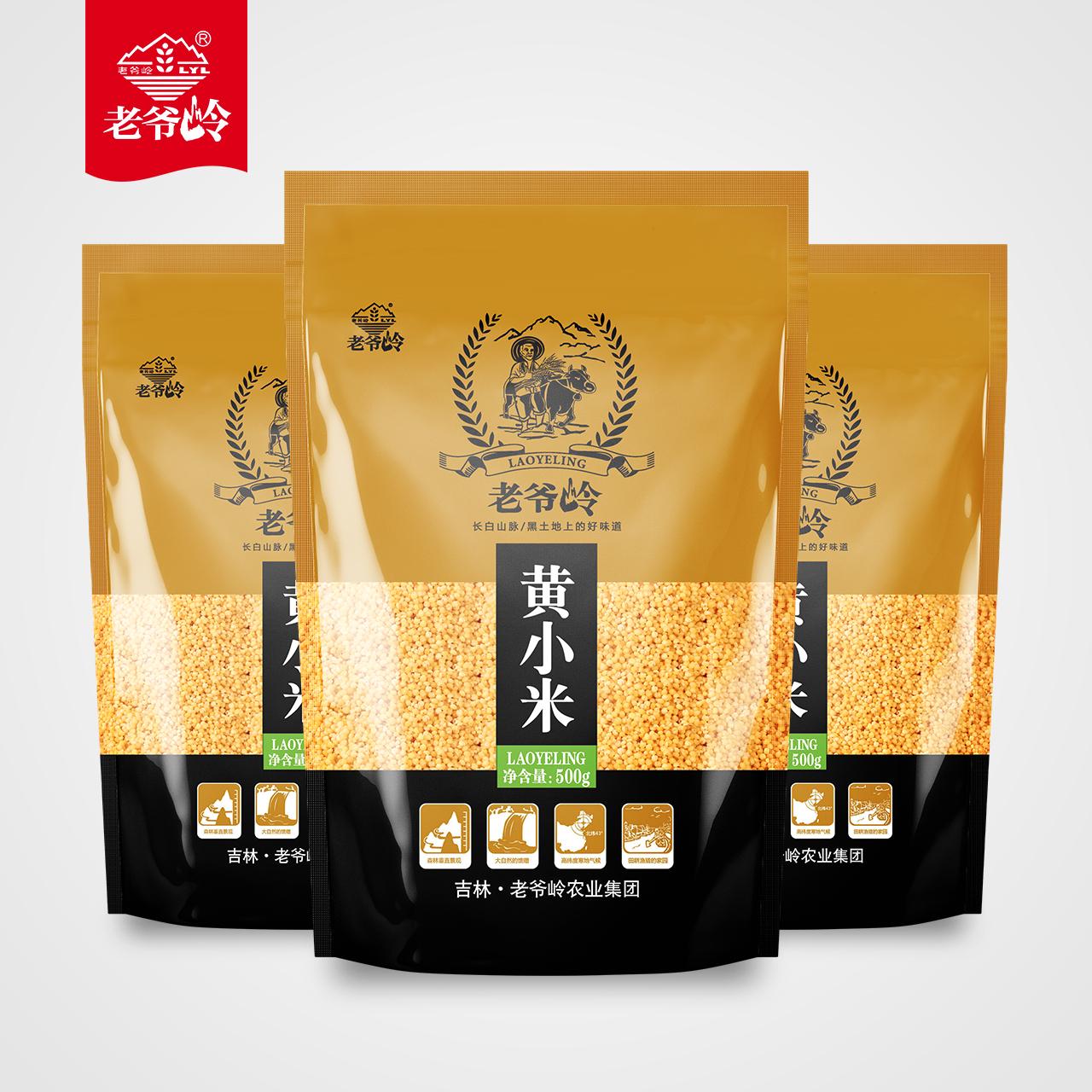 (用0.9元券)老爷岭东北 月子米 宝宝米粥 小米粥  新米 黄小米500gX3袋