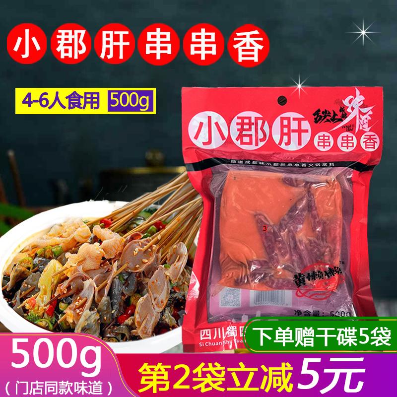 小郡肝串串香手工底料500g成都钢管厂五区火锅调料麻辣味四川特产图片
